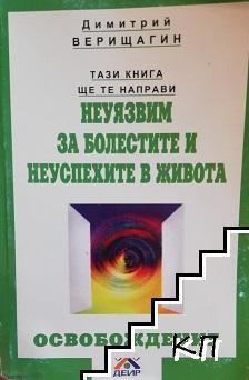 Тази книга ще те направи неуязвим за болестите и неуспехите в живота. Освобождение