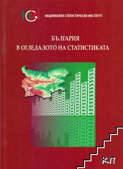 България в огледалото на статистиката
