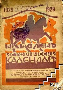 Народенъ исторически календаръ
