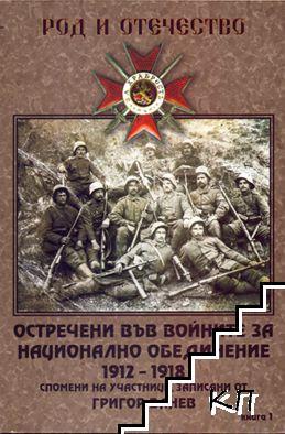 Остречени във войните за национално обединение 1912-1918