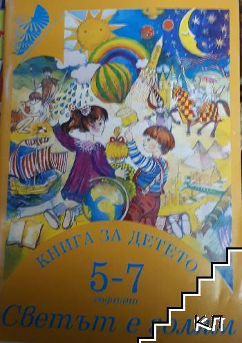 Книга за детето 5-7 години. Светът е голям