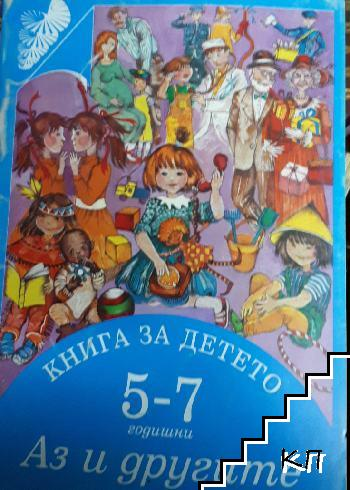Книга за детето 5-7 годишни. Аз и другите