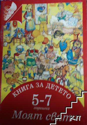Книга за детето 5-7 години. Моят свят
