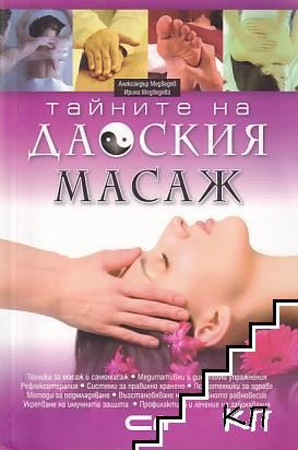 Тайните на даоския масаж