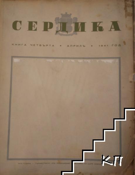 Сердика. Год. 5 / 1941