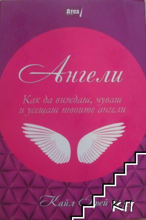 Ангели