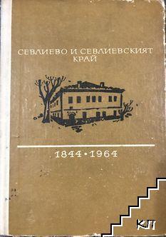 Севлиево и севлиевският край 1844-1964. Том 1
