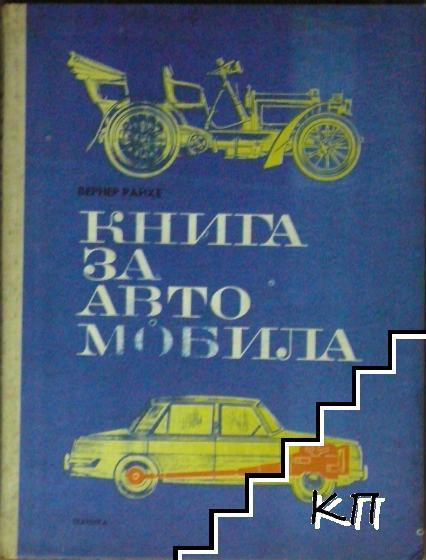 Книга за автомобила