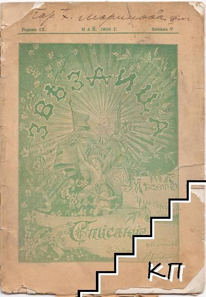 Звездица. Кн. 5 / 1990