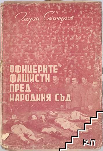 Офицерите фашисти пред Народния съд