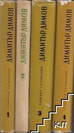 Избрани съчинения в шест тома. Том 1-4