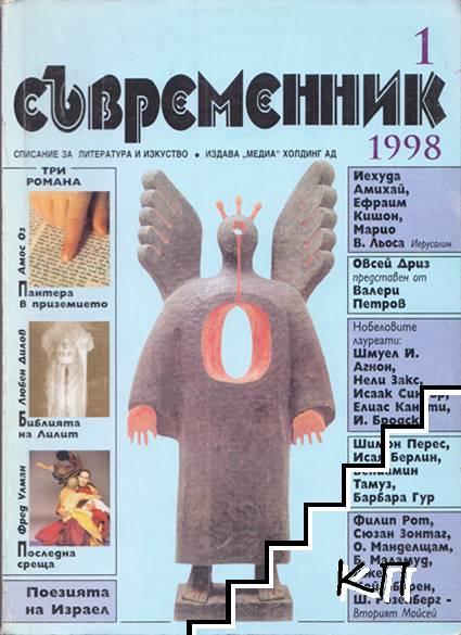 Съвременник. Бр. 1 / 1998