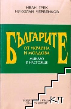 Българите от Украйна и Молдова