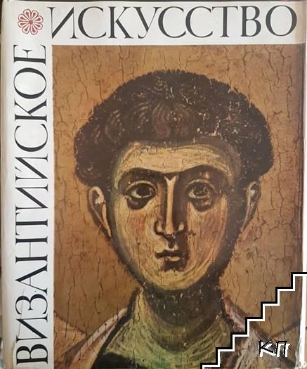 Византийское искусство в собраниях Советского Союза / Byzantine Art in the Collections of the USSR