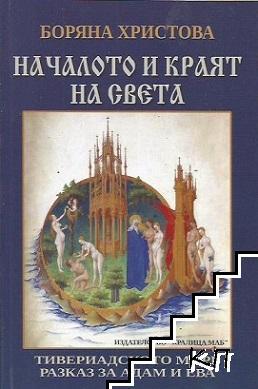 Началото и краят на света