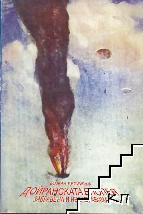 Дойранската епопея - забравена и незабравима