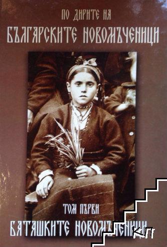 По дирите на българските новомъченици. Том 1: Баташките новомъченици