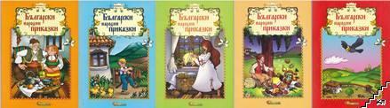 Български народни приказки. Книга 1-5