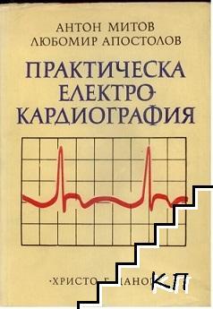 Практическа електрокардиография