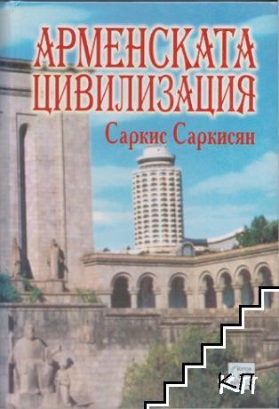 Арменската цивилизация