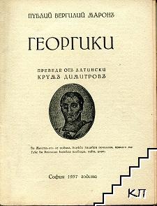 Георгики