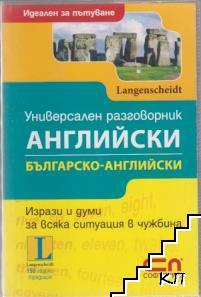 Универсален разговорник: Английски. Българско-английски