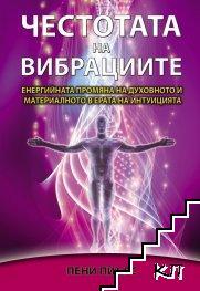 Честотата на вибрациите