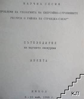 """Научна сесия """"Проблеми на геологията на енергийно-суровинните ресурси в района на Странджа-Сакар"""""""