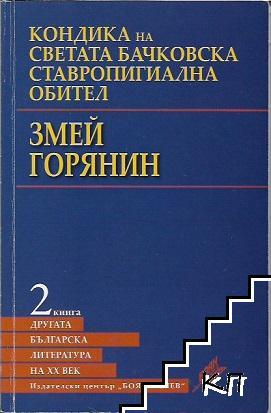 Кондика на Светата Бачковска ставропигиална обител. Книга 2