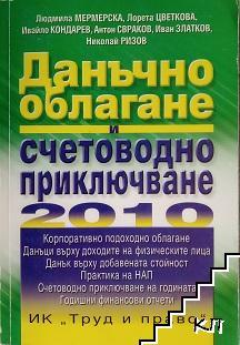 Данъчно облагане и счетоводно приключване 2010
