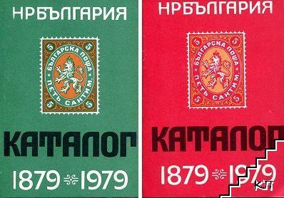 Каталог български пощенски марки 1879-1979 / Каталог-справочник на българските пощенски цялости 1879-1979