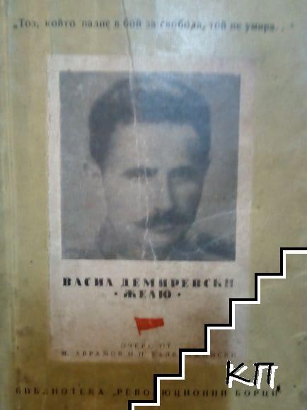 """Васил Демиревски """"Желю"""""""
