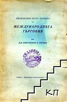 Изследвания върху теорията на международната търговия
