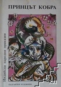 Индийски народни приказки в два тома. Том 2: Принцът Кобра