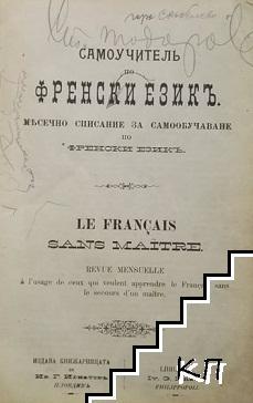 Самоучитель по френски езикъ. Бр. 1 / 1902