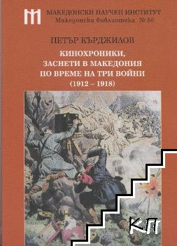 Кинохроники, заснети в Македония по време на три войни (1912-1918)