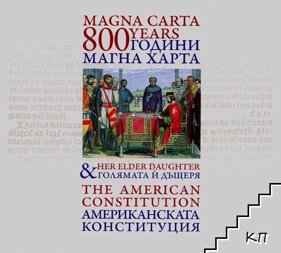 800 години Магни харта и голямата й дъщеря, Американската конституция / 800 years Magna Harta and her elder daughter the American constitution