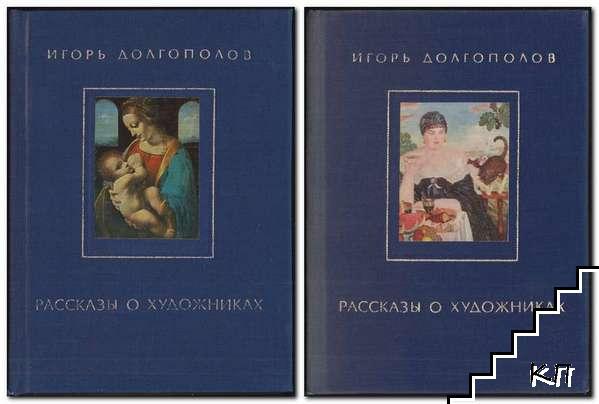 Рассказы о художниках. Том 1-2