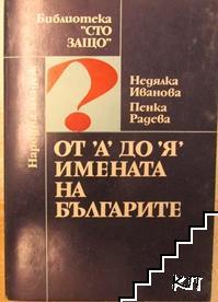 """От """"А"""" до """"Я"""" - имената на българите"""
