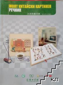 Моят китайски картинен речник