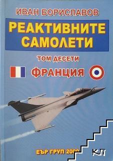 Реактивните самолети. Том 10: Франция