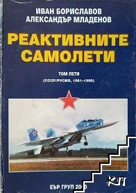 Реактивните самолети. Том 5: СССР, Русия 1991-1999