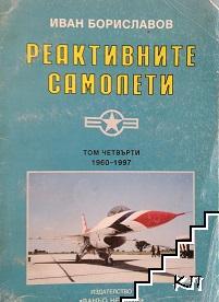 Реактивните самолети. Том 4: 1960-1997