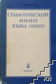 Семантический анализ языка науки