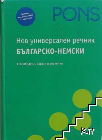 PONS. Нов универсален речник. Българско-немски