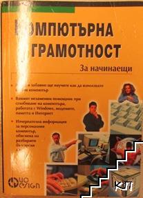 Компютърна грамотност за начинаещи