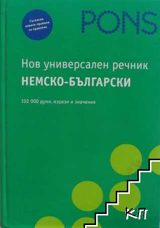 Pons. Нов универсален речник. Немско-български