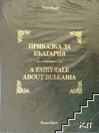 Приказка за България / A Fairy-Tale about Bulgaria