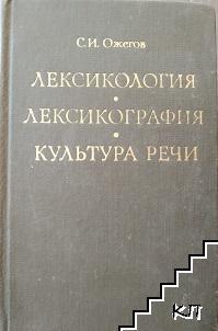 Лексикология. Лексикография. Культура речи