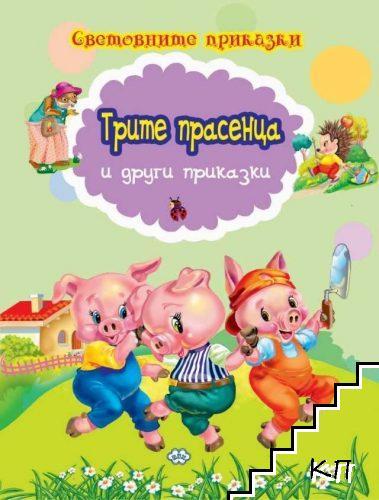 Световните приказки: Трите прасенца и други приказки